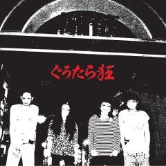 """GUTARA KYO """"Gutara Kyo"""" 10inch LP"""