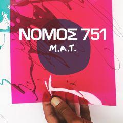 """ΝΟΜΟΣ 751 """"M.A.T."""" EP (PINK vinyl)"""