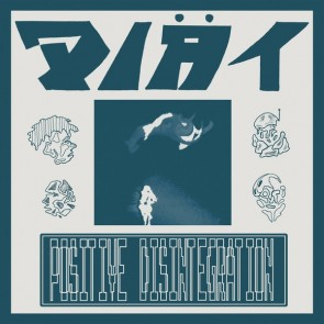 DIÄT - Positive Disintegration LP