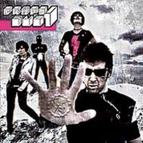 GRUPO SUB1 - Nuevos Dioses LP